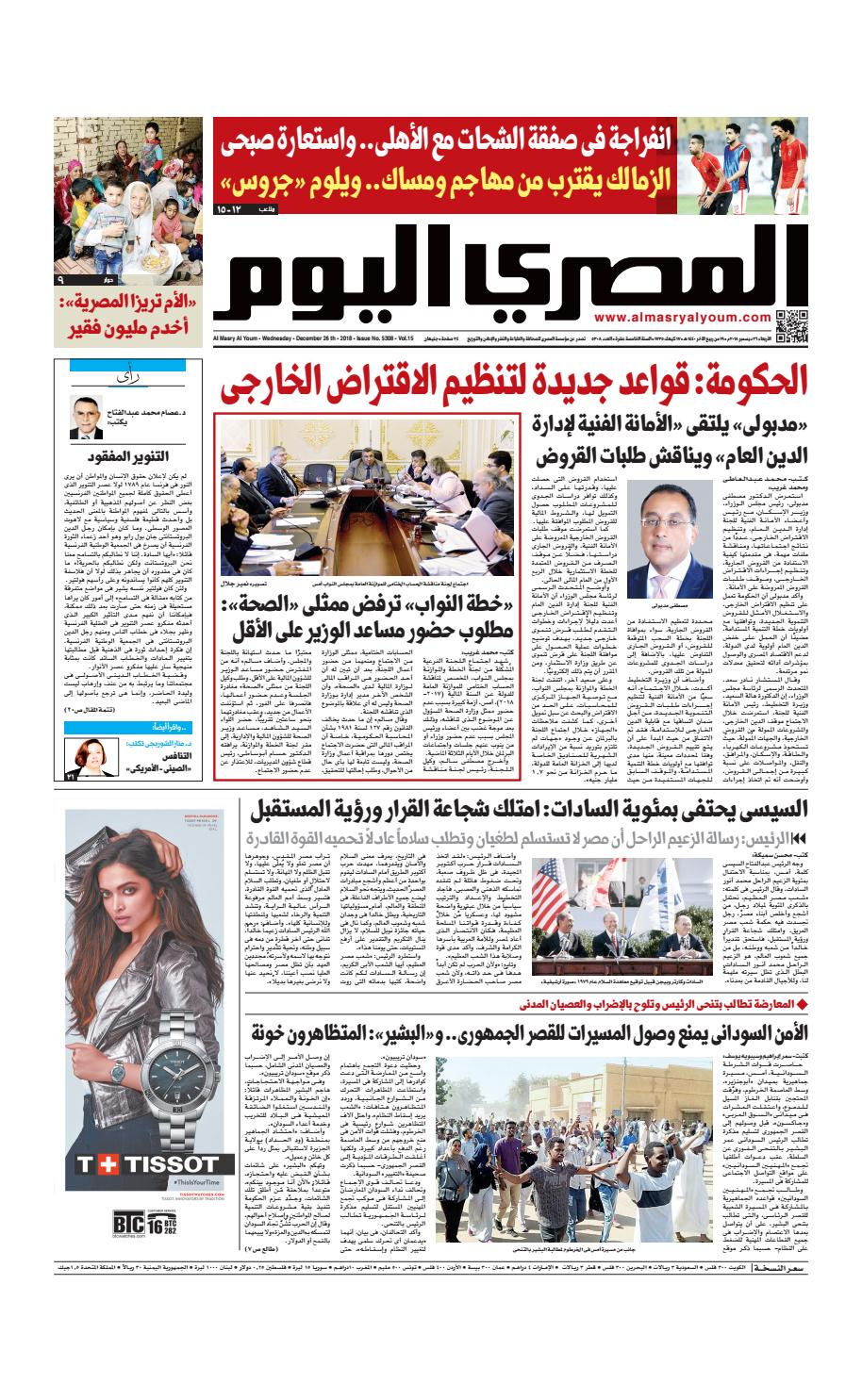 46dd25145 عدد الاربعاء 26-12-2018 by Al Masry Media Corp - issuu