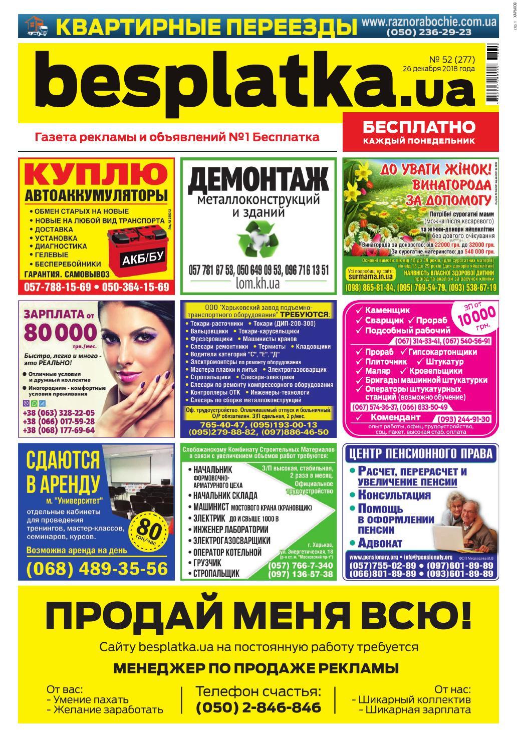 2aa038cc98631 Besplatka #52 Харьков by besplatka ukraine - issuu