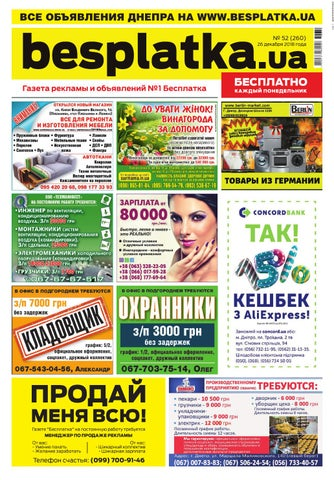 Besplatka  52 Днепр by besplatka ukraine - issuu 3635e4afd1a95