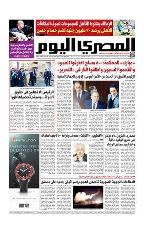 661b31378 عدد الخميس 27/12/2018 by Al Masry Media Corp - issuu