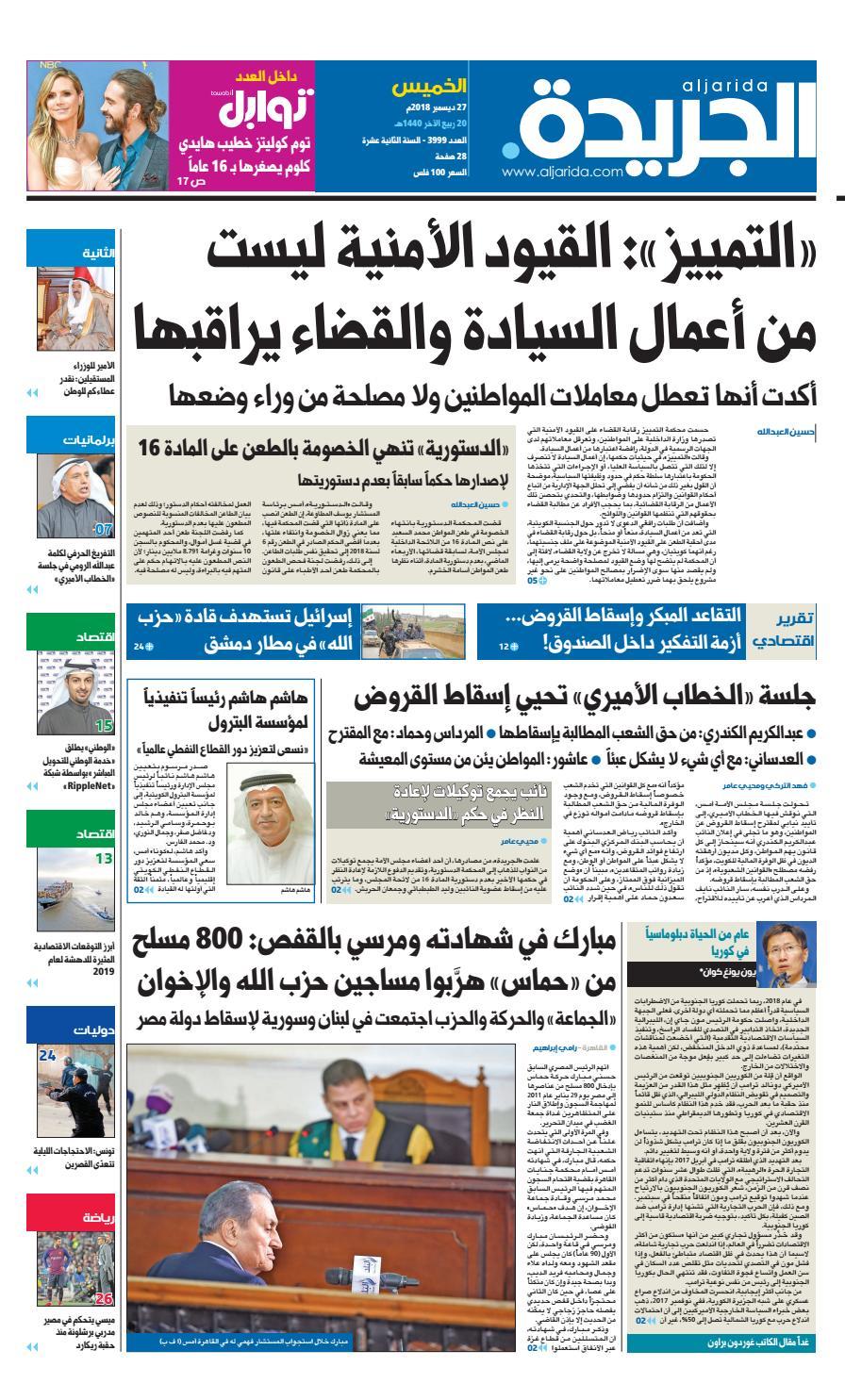 5a55724ca86aa عدد الجريدة الخميس 27 ديسمبر 2018 by Aljarida Newspaper - issuu