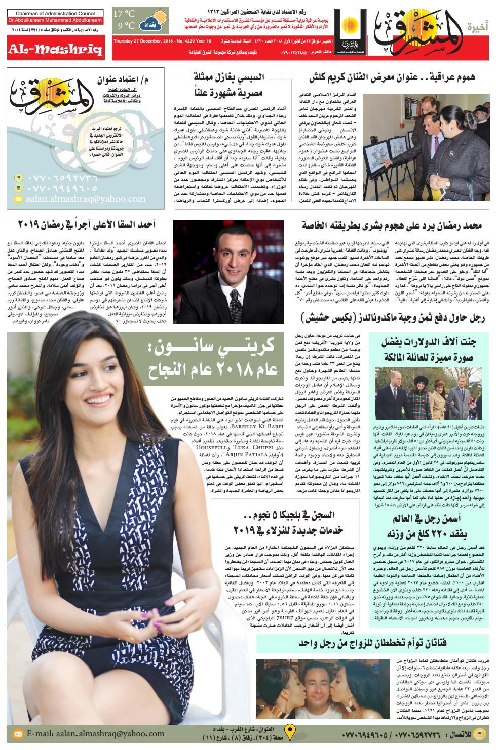 240fea392 4220 AlmashriqNews by Al Mashriq Newspaper - issuu