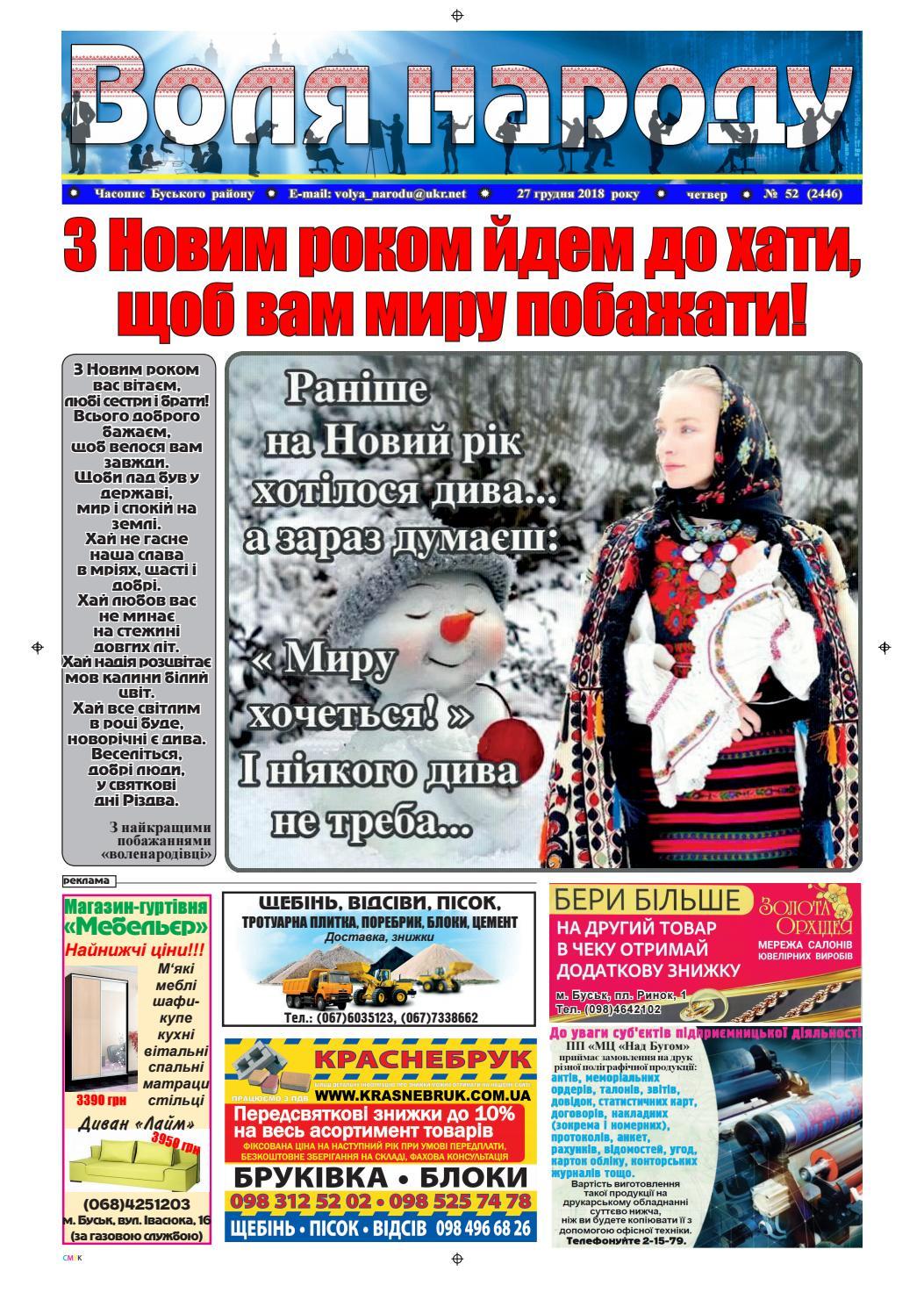 VOLYA NARODU  52 27-DEC-2018 by Bogdan Lytvyn - issuu dc079ff646629