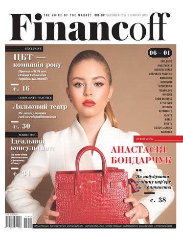 15e51a0dc96fad Журнал Financoff (Грудень - Січень) by Financoff - issuu