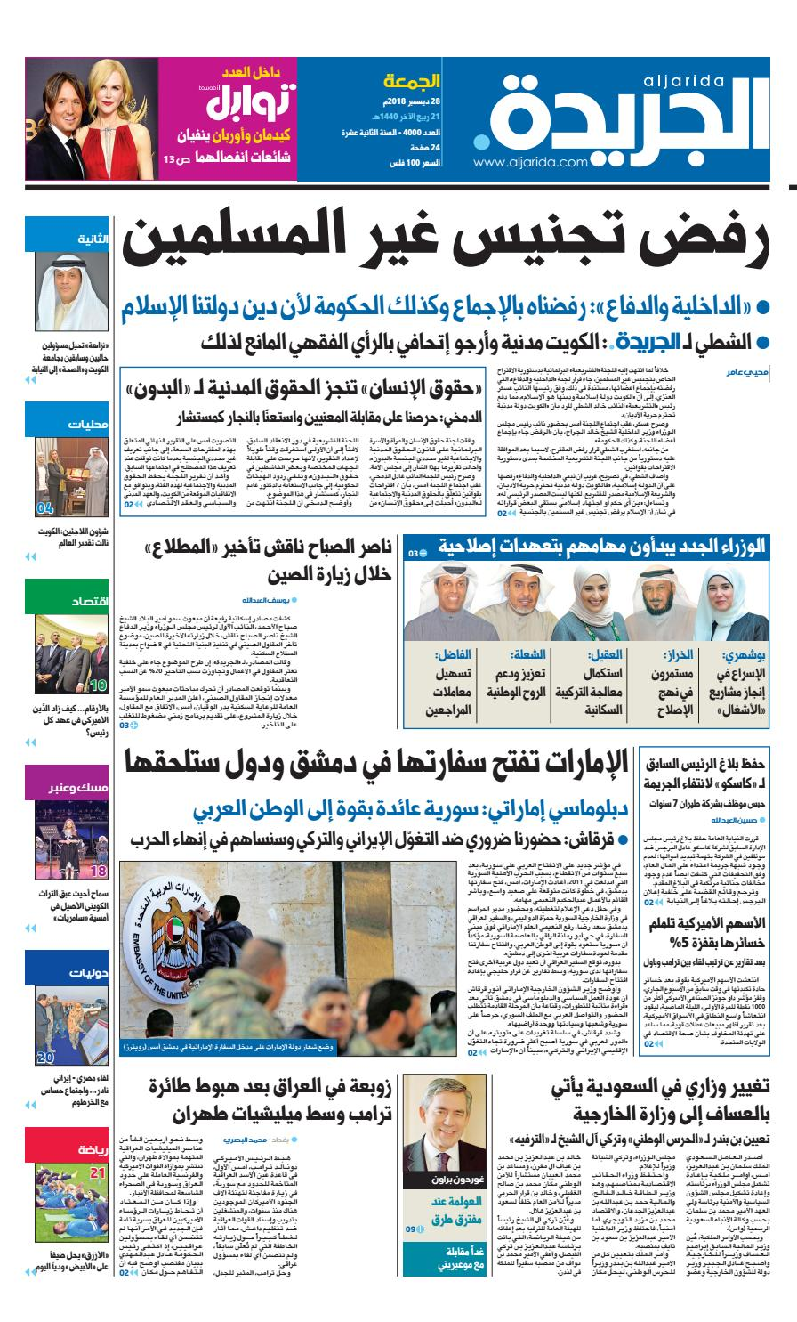 7ba9630f6 عدد الجريدة الجمعة 28 ديسمبر 2018 by Aljarida Newspaper - issuu