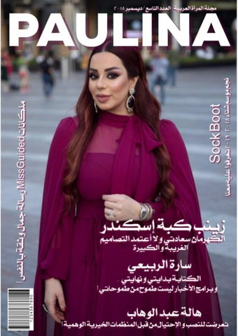 72adc758e00a3 Folk Culture Magazine from Bahrain by Hassan AlDoy - issuu