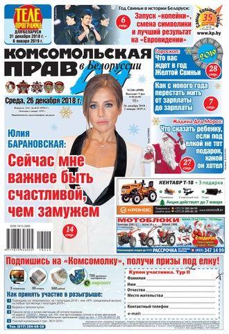 2f7e3bd21d7 Комсомольская правда 26.12.2018 by Ва-Банкъ - issuu