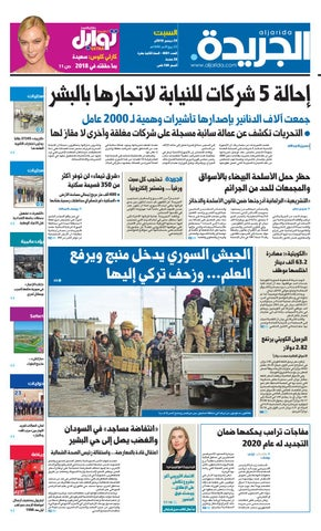 6b377e8c5 عدد الجريدة السبت 29 ديسمبر 2018 by Aljarida Newspaper - issuu