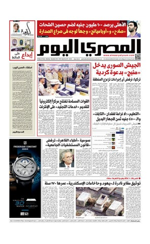 f9ca3f4e0 العدد السبت 29-12-2018 by Al Masry Media Corp - issuu