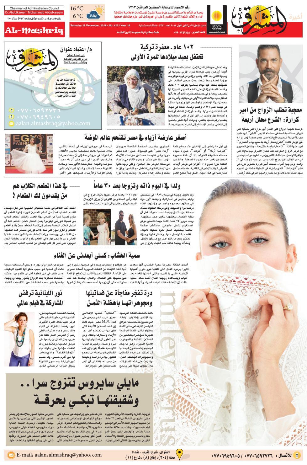 223f842ea 4221 AlmashriqNews by Al Mashriq Newspaper - issuu