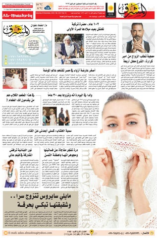 223f842ea 4221 AlmashriqNews by Al Mashriq Newspaper - issuu