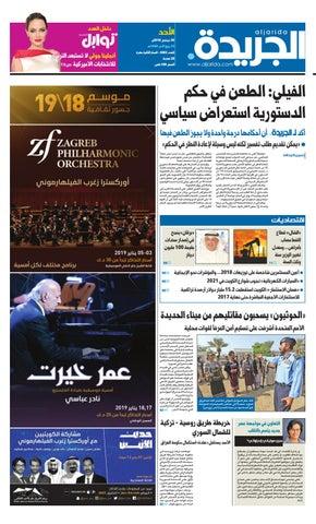 7c41f5b16f1a7 عدد الجريدة الأحد 30 ديسمبر 2018 by Aljarida Newspaper - issuu