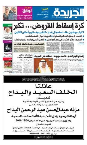 4b57c5512 عدد الجريدة الأثنين 31 ديسمبر 2018 by Aljarida Newspaper - issuu