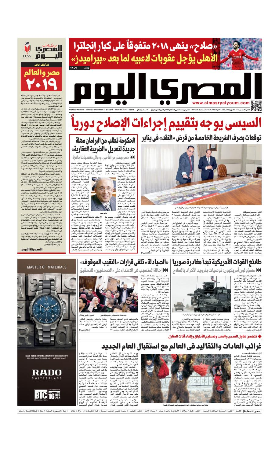 ea9161e7b عدد الاثنين 31-12-2018 by Al Masry Media Corp - issuu