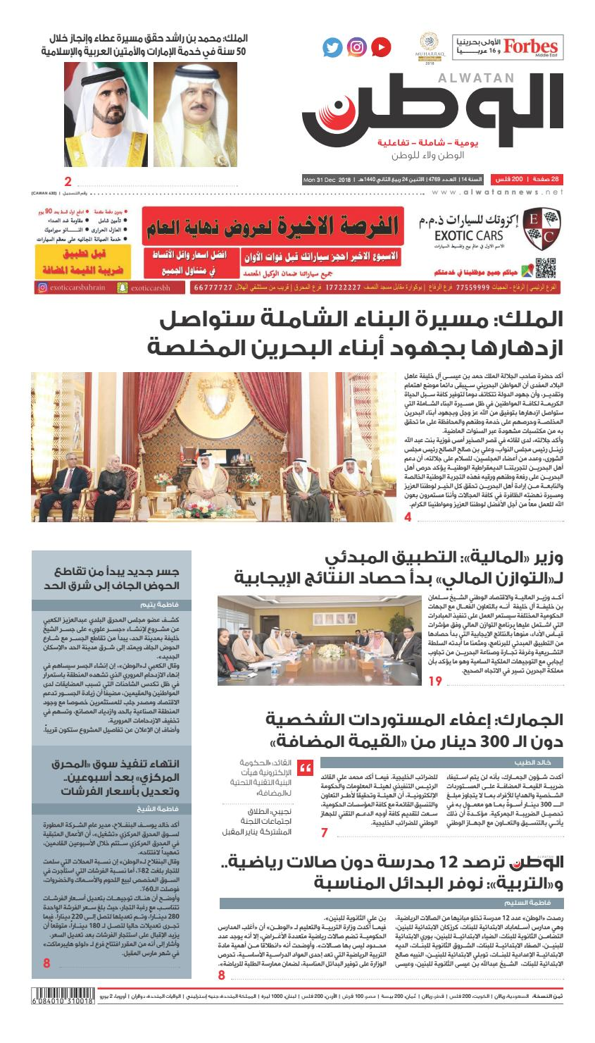 44b285d28 Alwatan 31 DEC 2018 by Alwatan_BH - issuu