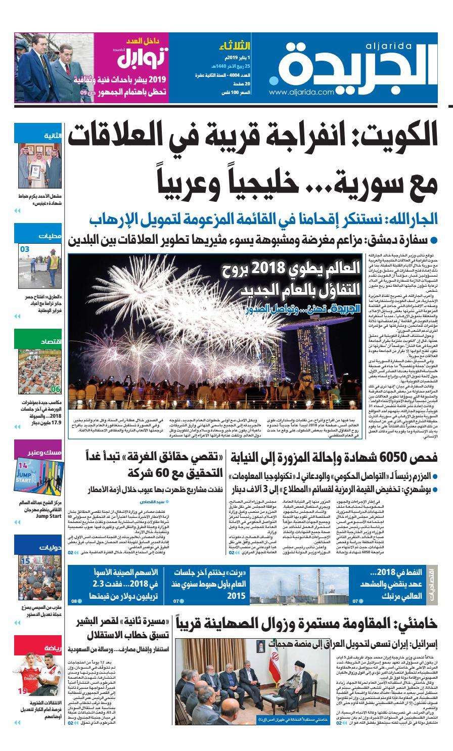 7982c36be عدد الجريدة الثلاثاء 1 يناير 2019 by Aljarida Newspaper - issuu