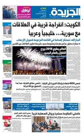 1898e6efa عدد الجريدة الثلاثاء 1 يناير 2019 by Aljarida Newspaper - issuu