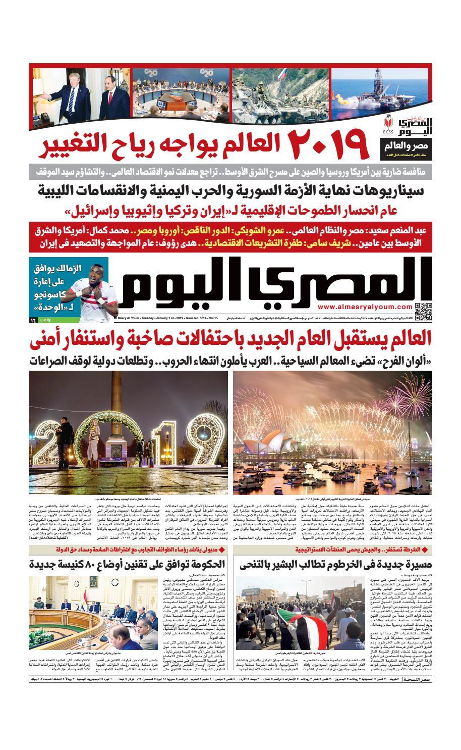 7ea23ab56 عدد الثلاثاء 01-01-2019 by Al Masry Media Corp - issuu