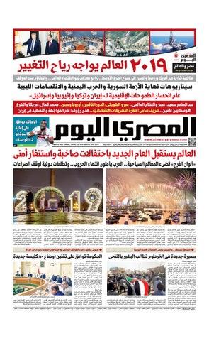 d63dd0064 عدد الثلاثاء 01-01-2019 by Al Masry Media Corp - issuu