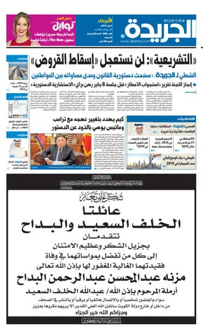 4a2599271 عدد الجريدة الأربعاء 02 يناير 2019 by Aljarida Newspaper - issuu