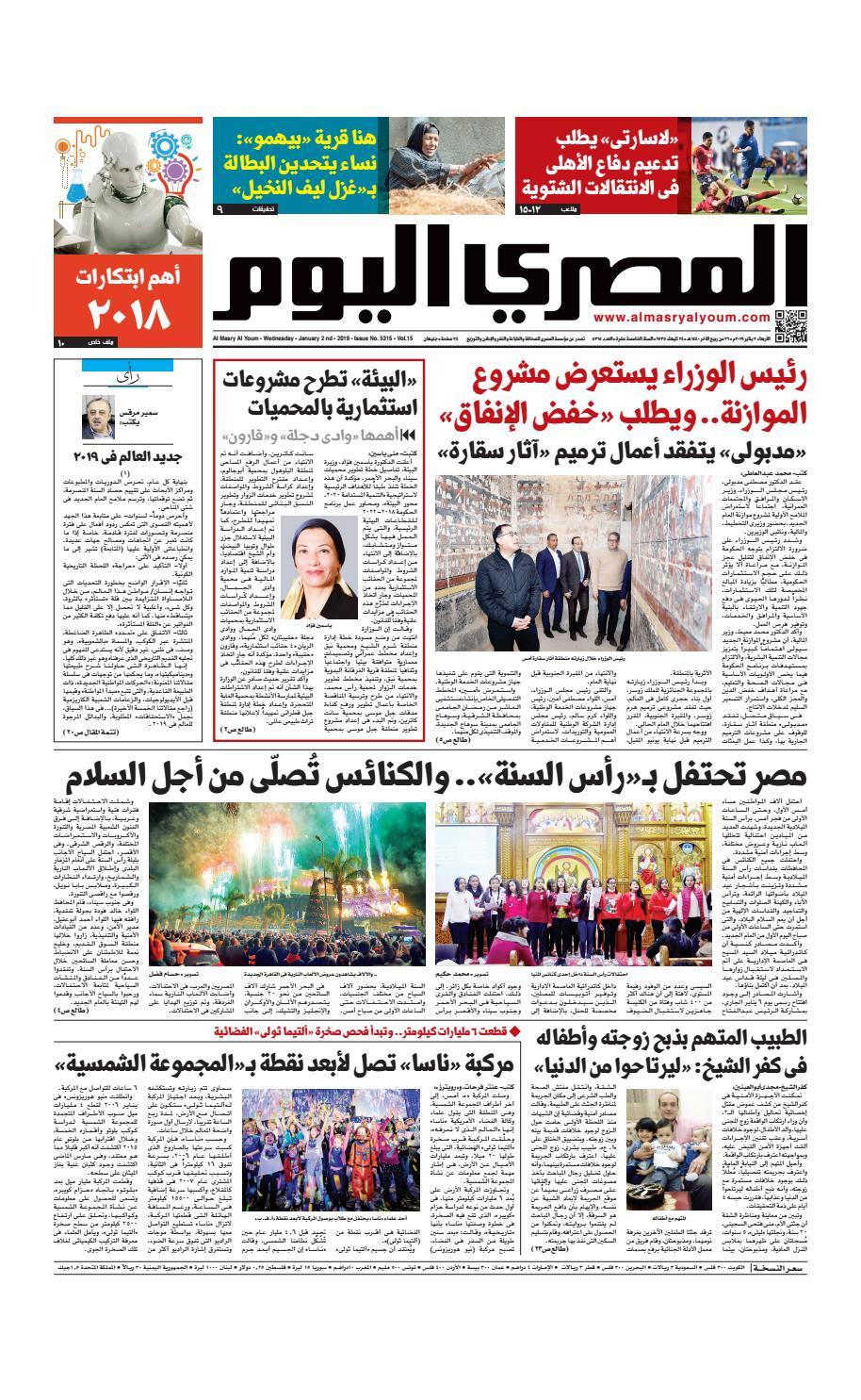 8a9984fda عدد الاربعاء 02-01-2019 by Al Masry Media Corp - issuu