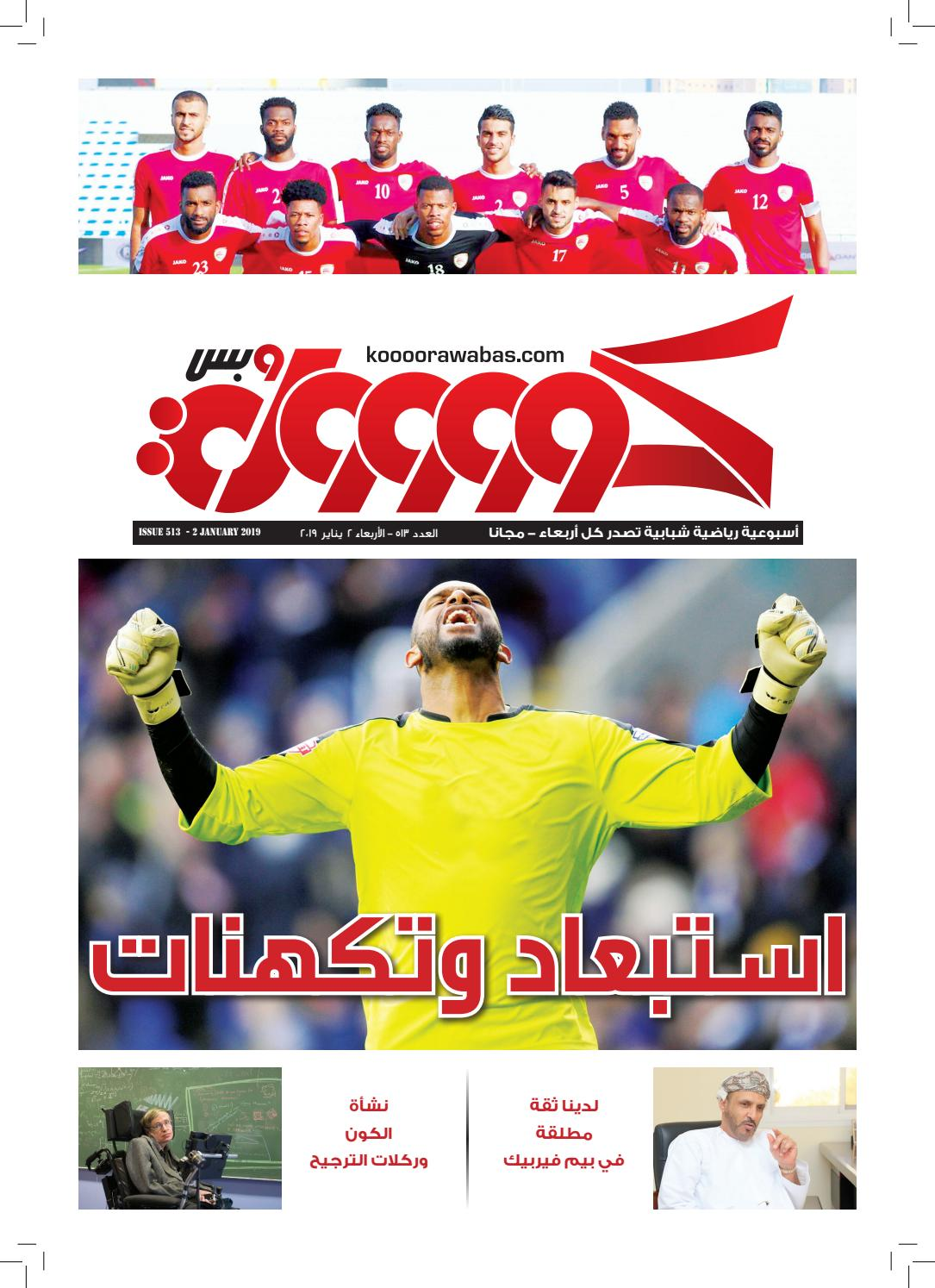 7ab9bc8e6c50a Koooora Wa Bas Issue  513 2 January 2019 by Koooora Wa Bas - issuu