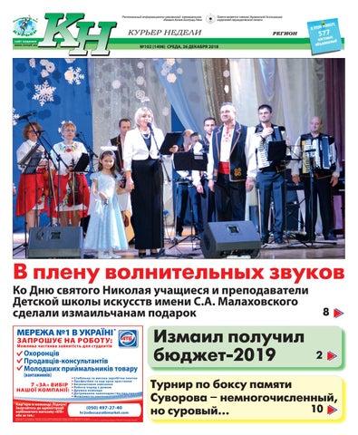 f45d93fa1ed61 КН №102 за 26 декабря by Издательский дом
