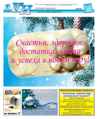 КН № 103 за 29 декабря by Издательский дом