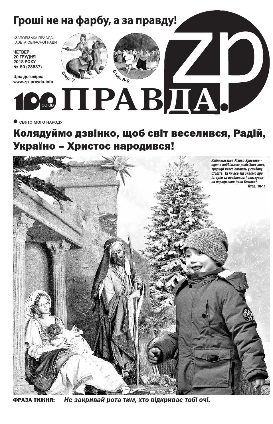 20.12.18 by Запорізька правда - issuu b3efe6f621f91