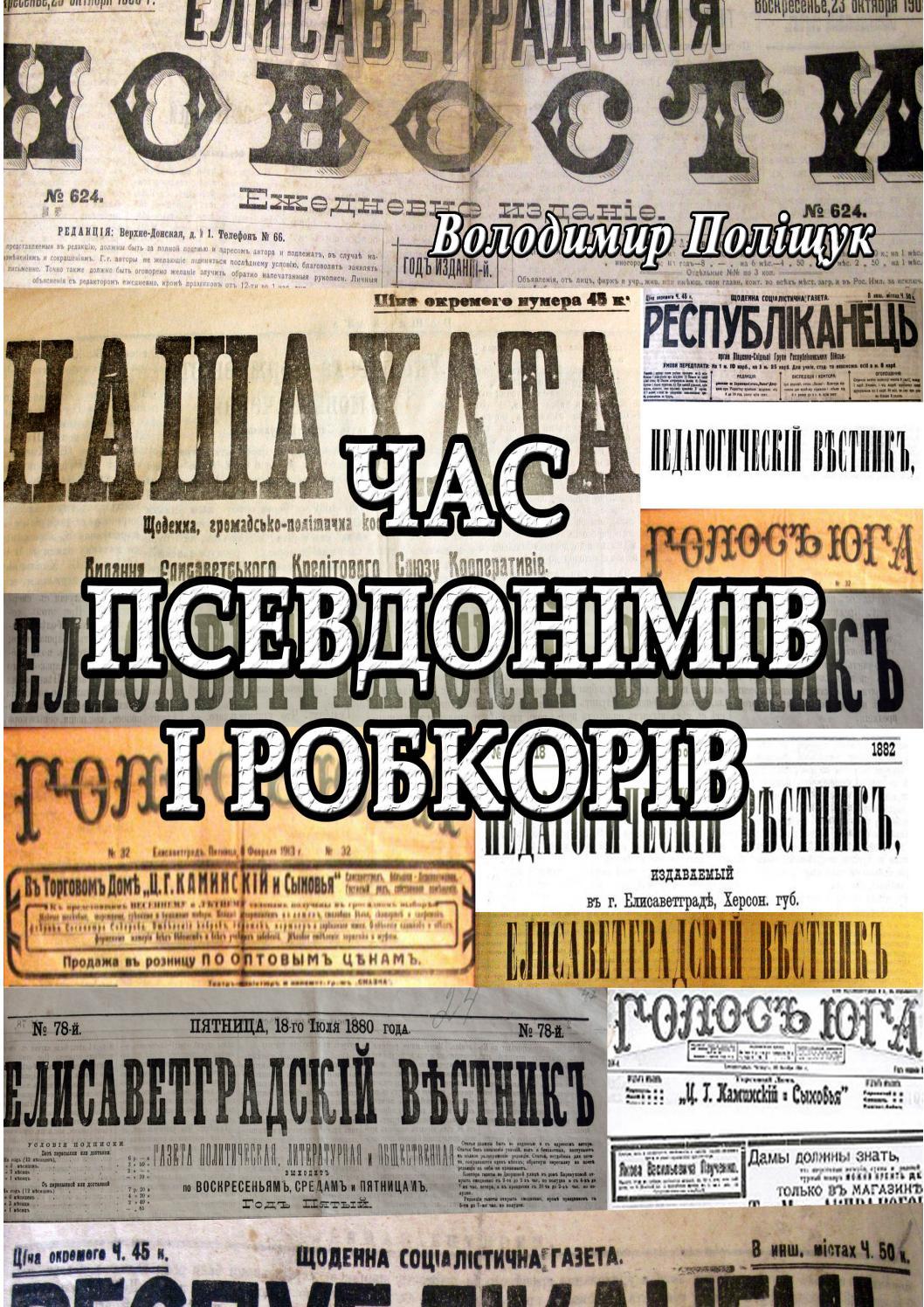 Час псевдонімів і робкорів by Oleh Volokhin - issuu 989d3aab88227