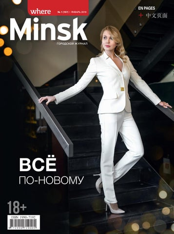 66cdbcc423d where Minsk - January 2019  157 by where Minsk - issuu