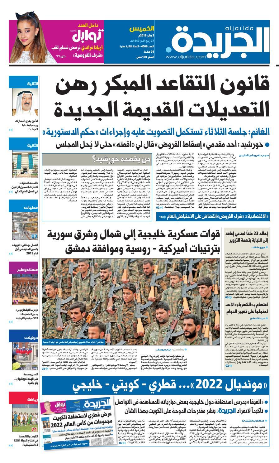 9e45f474c عدد الجريدة الخميس 3 يناير 2019 by Aljarida Newspaper - issuu