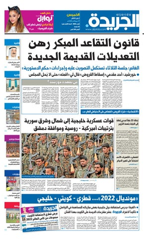 299f875e0 عدد الجريدة الخميس 3 يناير 2019 by Aljarida Newspaper - issuu
