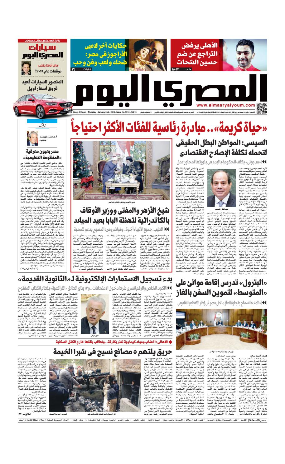 6f0fdecf1 عدد الخميس 3/1/2019 by Al Masry Media Corp - issuu