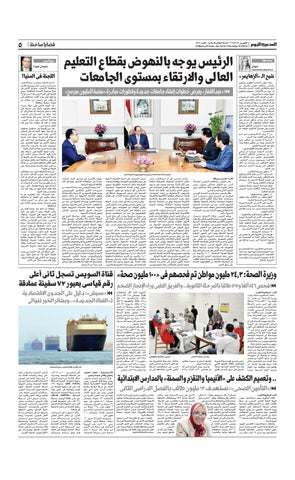 656d96ac9 عدد الخميس 3/1/2019 by Al Masry Media Corp - issuu