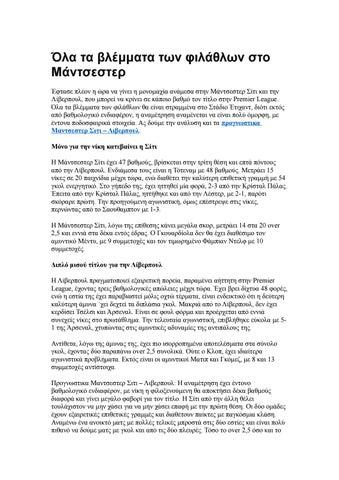 Prognostika Manchester City - Liverpool by betcatalog - issuu bff287d9354