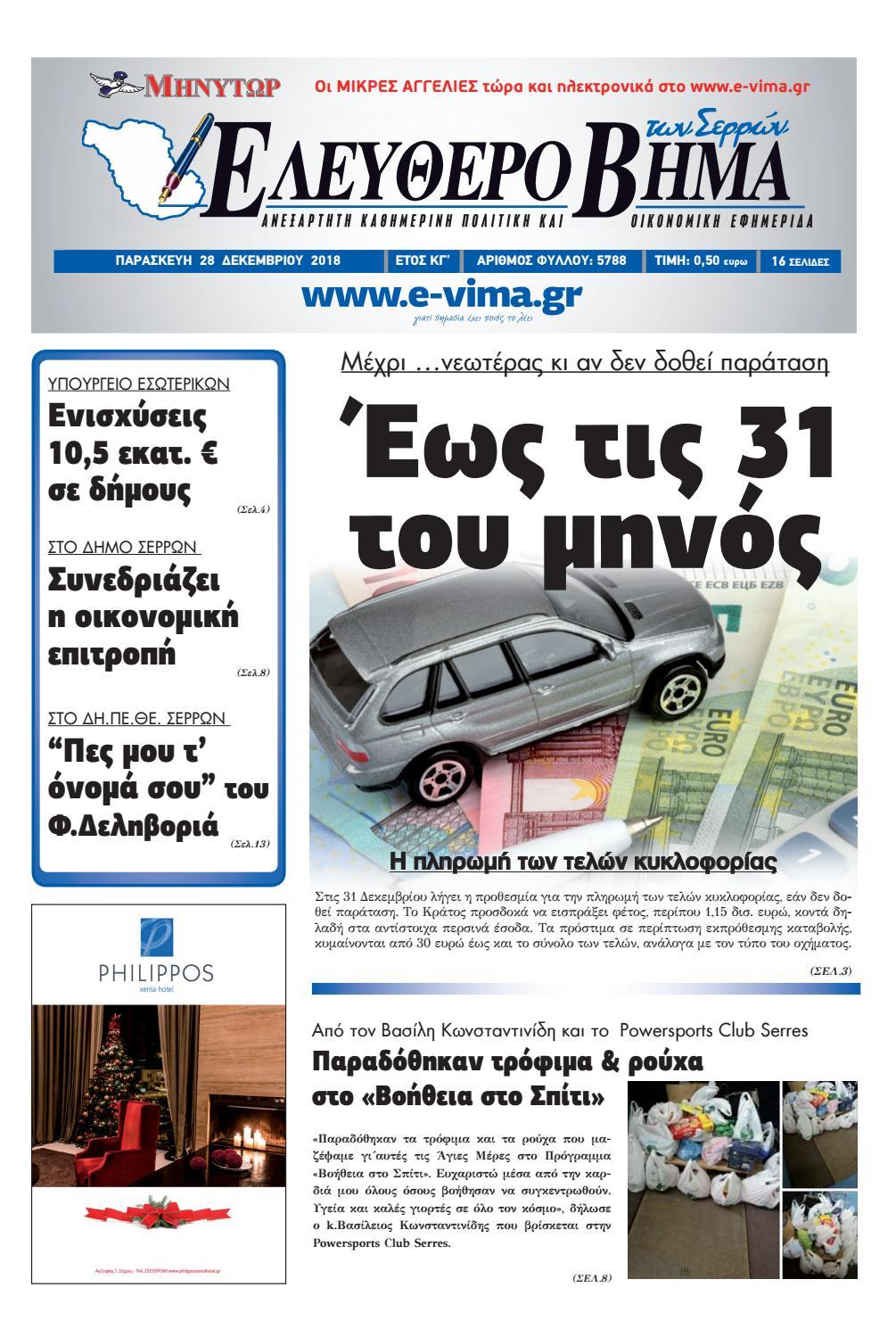 8b4301a04 Ελεύθερο Βήμα των Σερρών 22 Δεκεμβρίου 2018 by Εφημερίδα Ελεύθερο Βήμα των  Σερρών - www.e-vima.gr - issuu