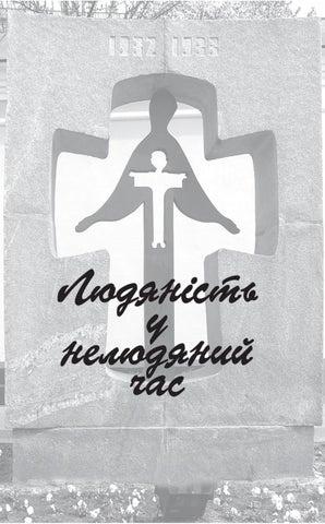 a75b5f1a48667d Доброчинці в часи Голодомору 1932–1933 by Український Інститут ...