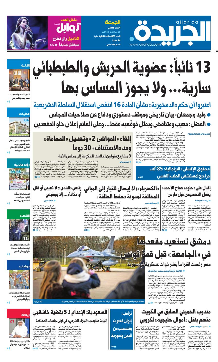 af88ffe35 عدد الجريدة الجمعة 4 يناير 2019 by Aljarida Newspaper - issuu