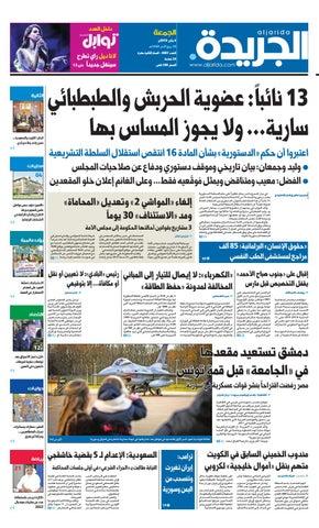 3b4bdf7ae8cb1 عدد الجريدة الجمعة 4 يناير 2019 by Aljarida Newspaper - issuu