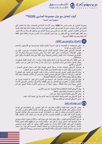 e5e2b31ef65db الصهيونية والإخوان وتقسيم مصر والدول العربية by المستشار عبدالناصر يونس  ابراهيم الشرقاوى - issuu