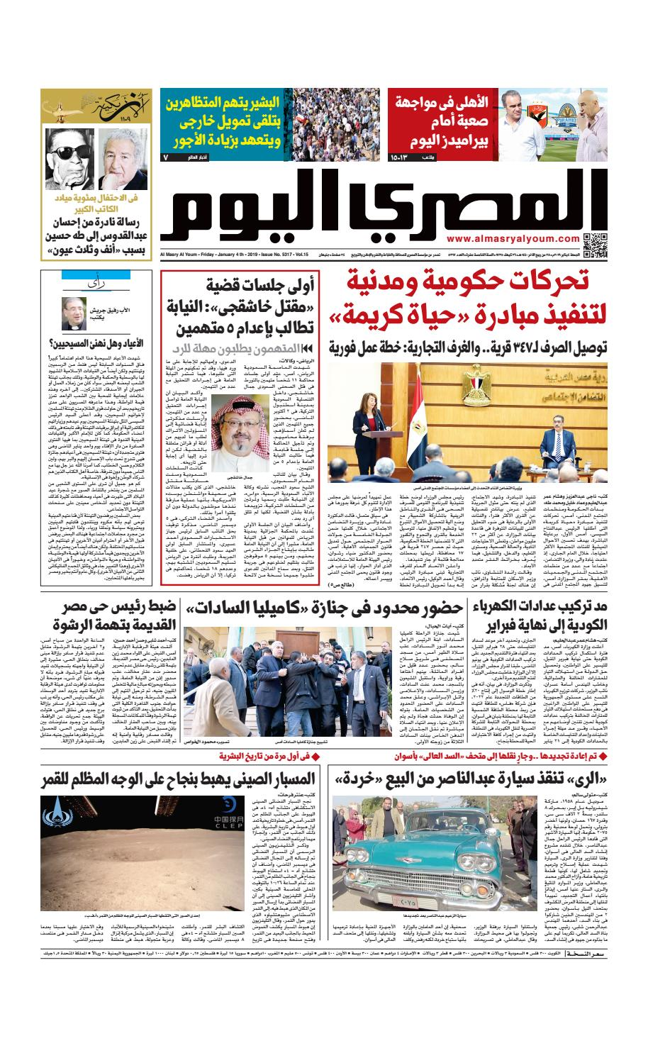 352137c63050f عدد الجمعة 4 1 2019 by Al Masry Media Corp - issuu