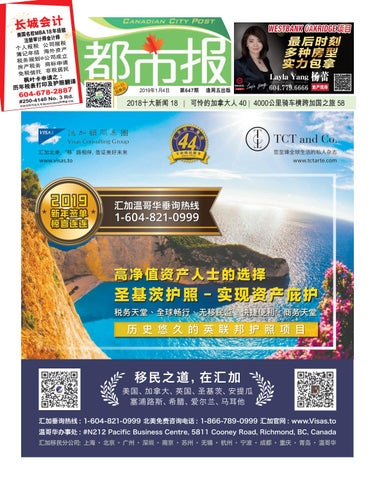 Sing Tao Canadian City Post 20190104 By Sing Tao Vancouver 星島
