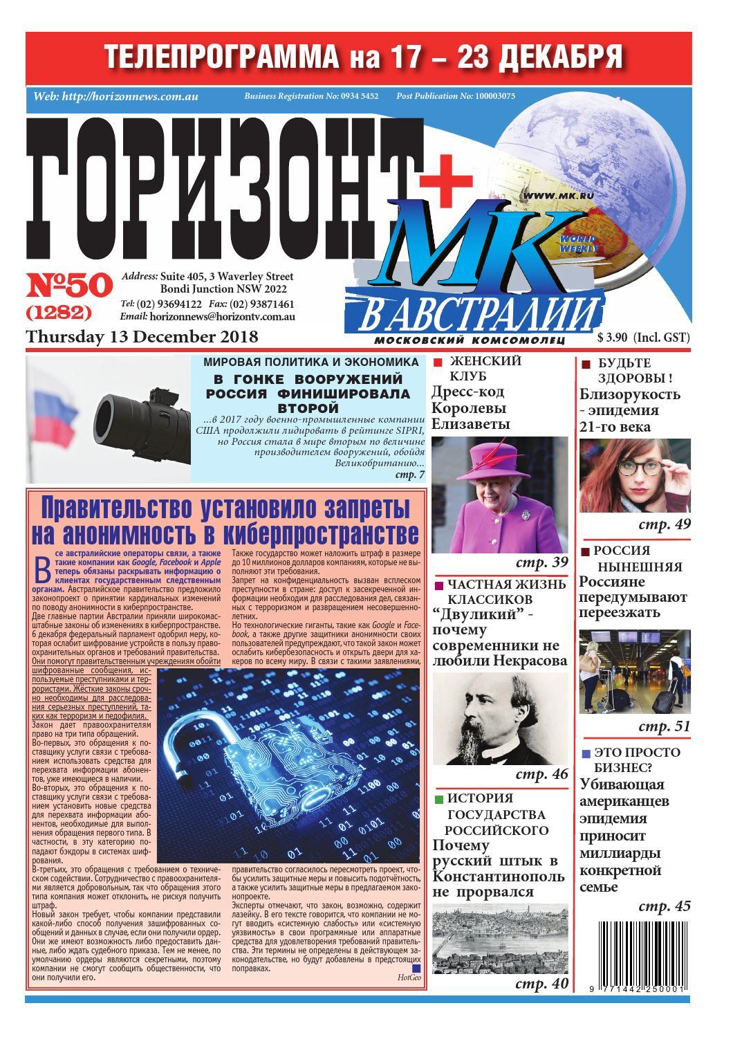 Горизонт № 50 by Horizon Media Group - issuu c4536de5a4d