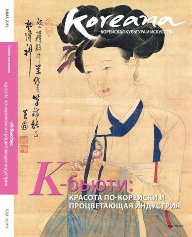 33898ed3267 Koreana Winter 2018 (Russian) by The Korea Foundation - issuu