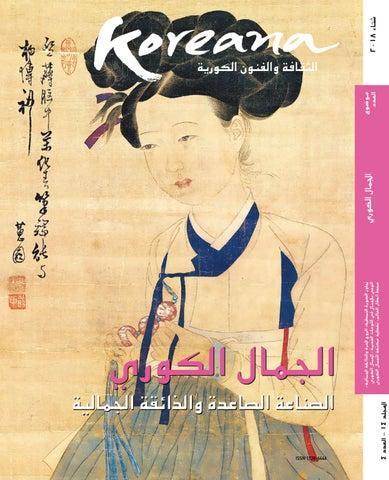 e0be81d6c Koreana Winter 2018 (Arabic) by The Korea Foundation - issuu
