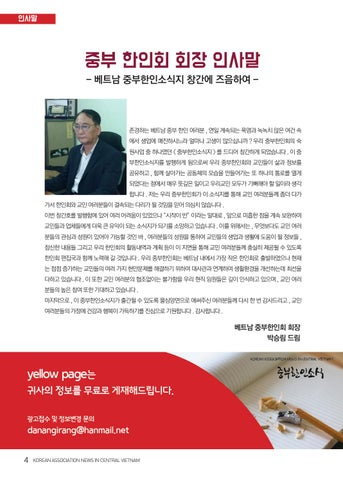Page 4 of The letter of  Korean Association Director