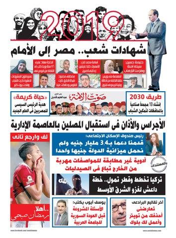 7e5e475e40cc9 في العدد الجديد من «صوت الأمة»  شهادات شعب .. مصر إلى الأمام by ...
