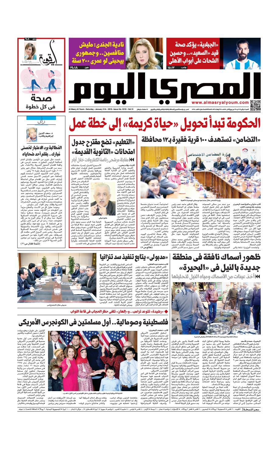 81f4b7cc0 عدد السبت 05-01-2019 by Al Masry Media Corp - issuu