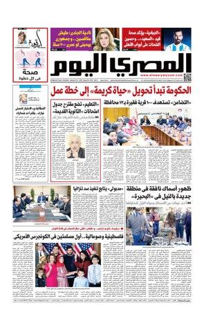 bf839b35e عدد السبت 05-01-2019 by Al Masry Media Corp - issuu